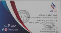 Neolab business card