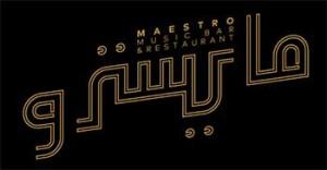 maestro-music-club-in-amman-300x156