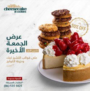 auntie-hanadys-cheesecake