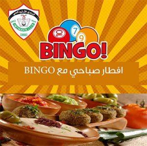 bingo-breakfast-at-orthodox-club