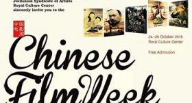 chinese-film-week