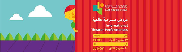 haya-theater-festival