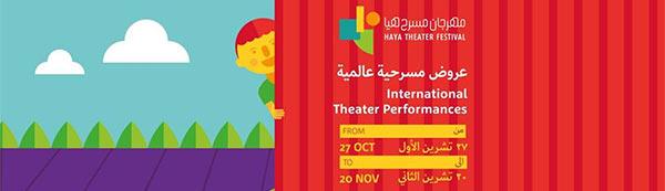 haya-theater-festival