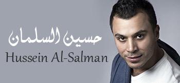 hussein-al-salman