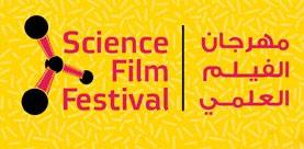 Science Film Festival 2016