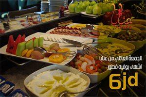 ataba-breakfast