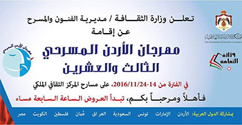 jordan-theater-fest