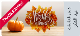 thanksgiving events in amman 2016