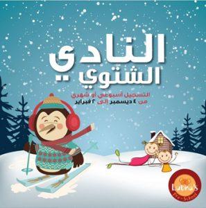 winter-camp-2