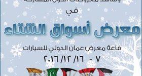 winter-shopping-expo