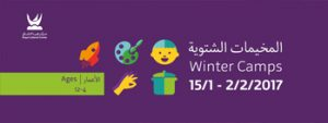 winter-camps-at-haya-cultural-center