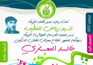 khaled-maazi