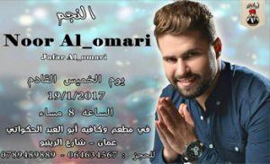 noor-al-omari