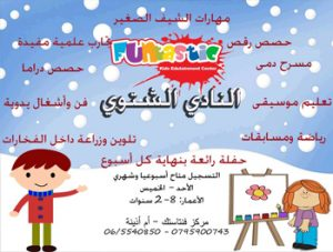 winter-camp-at-funtastic-kids