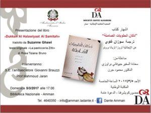 presentazione-del-libro-dukkan-al-halawiyaat-al-samitah