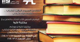 books-fair