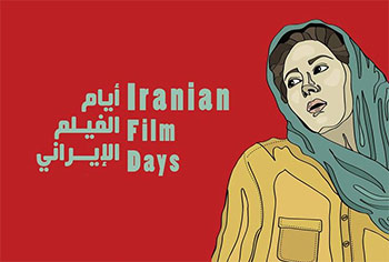 Iranian Film Days 2017