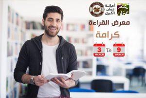 karameh-book-fair