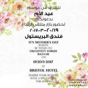 mothers-day-bazar
