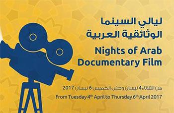 Nights of Arab Documentary Film