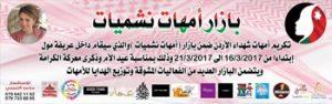 bazar-omahat-nashmyat
