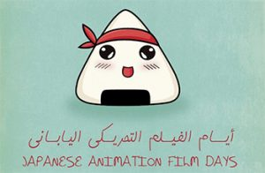 japanese-film-days