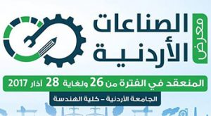 jordan-made-expo