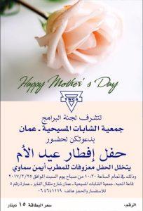 mothers-day-breakfast-ywca