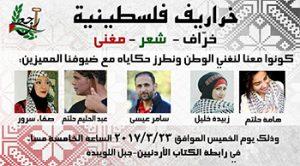 palestinians-stories