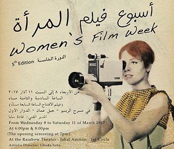 Women's film week – أسبوع فيلم المرأة
