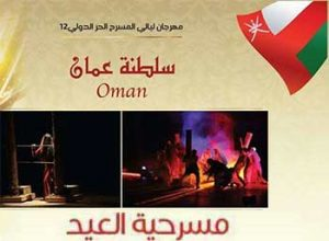 eid-play-from-oman