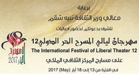 liberal-theater-festival-2017