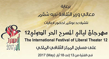 Liberal Theater Festival 2017