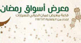 ramadan-aswaq