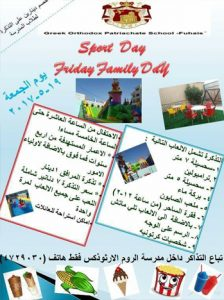 sport-day-friday-family-day
