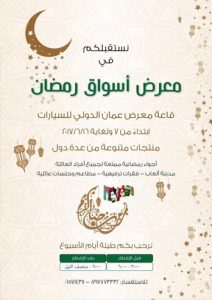 aswak-ramadan