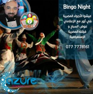 bingo-night-azure