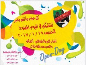 open-day-al-ahli-club