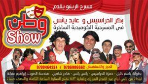 watan-show