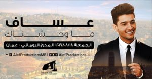 mohammad-assaf-jordan-roman-theater