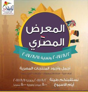 egypt-fair