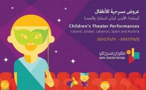 haya-theater-festival-2017