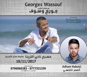 george-wassouf-adham-nabulsi-amman-concert-arena