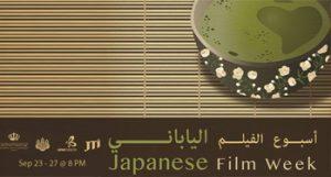 japanese-film-week