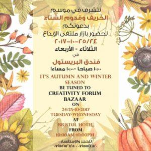 creativity-forum-bazaar-bristol-hotel