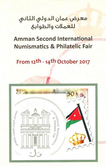 amman-second-international-numismatics-and-philatelic-fair