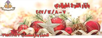christmas-bazar-frair