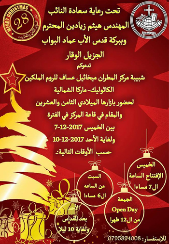 christmas-bazar-marka-shamali