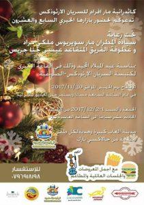 christmas-bazar-sirean-church