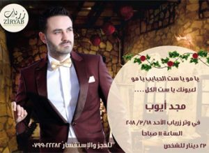 mothers-day-brunch-18th-mar-at-11am-by-majd-ayoub